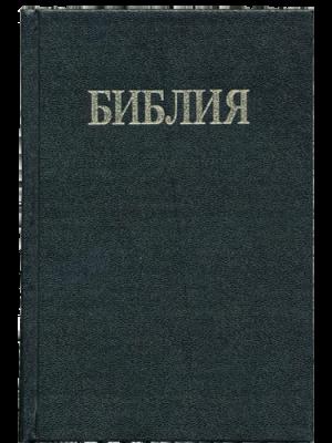 Bible rigide noire bulgare