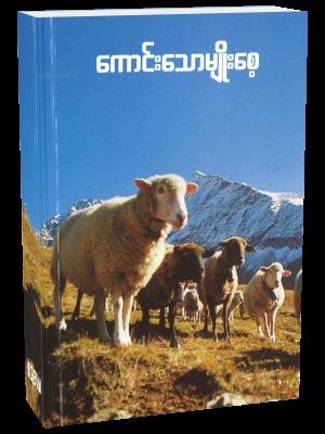 Calendrier La Bonne Semence, livre perpétuel, birman