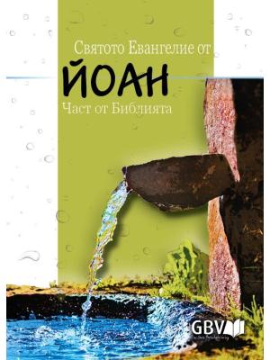 Évangile selon Jean, Bulgare