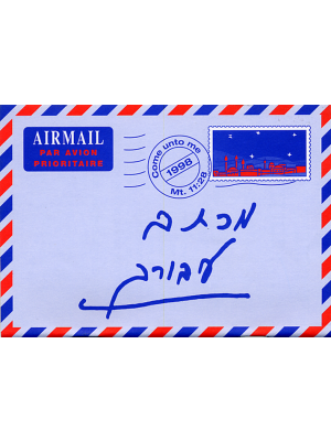 Une lettre pour vous, hébreu moderne