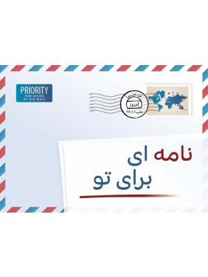 Une lettre pour vous, persan
