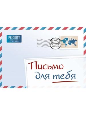 Une lettre pour vous, russe