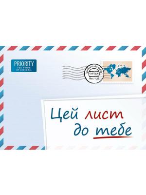 Une lettre pour vous, ukrainien