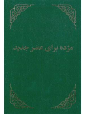 Nouveau Testament, Dari, persan afghan, farsi