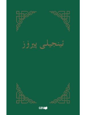 Nouveau Testament, Kurde sorani