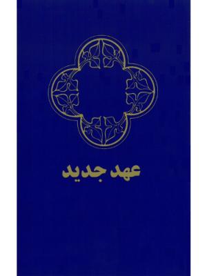 Nouveau Testament, persan occidental, farsi
