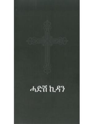 Nouveau Testament, Tigrina