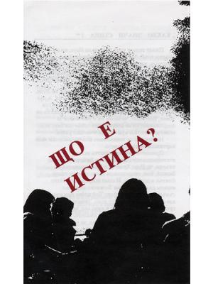 Qu'est-ce que la vérité ? Bulgare