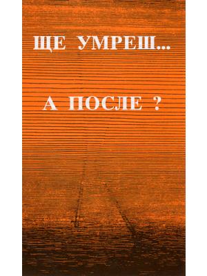 Mourir et après ? bulgare