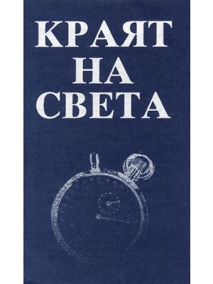 La fin du monde est-elle pour demain ? bulgare