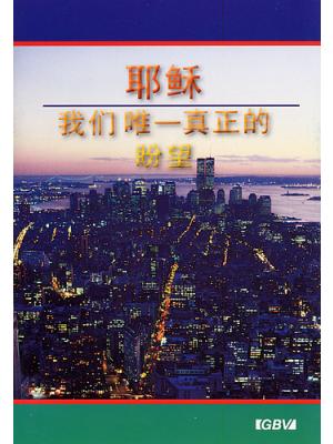 Jésus, notre seul espoir, chinois