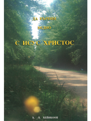 Marcher avec Jésus Christ, lettres aux jeunes, bulgare