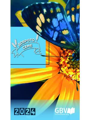 Calendrier La Bonne Semence, livre, bulgare
