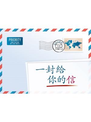 Une lettre pour vous, chinois