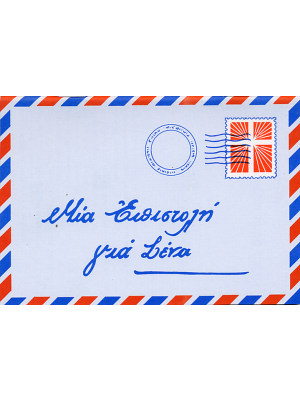 Une lettre pour vous, grec