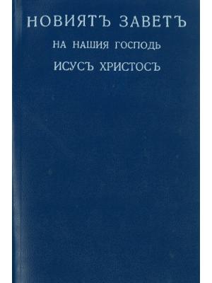 Nouveau Testament, souple, bulgare