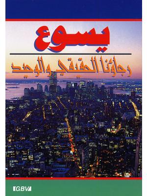 Jésus, notre seul espoir, arabe