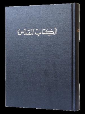 Bible, arabe, rigide, bleue