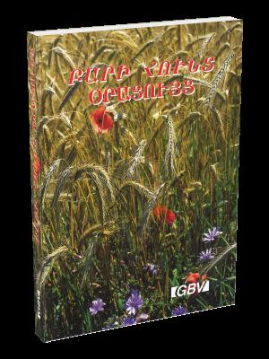 Calendrier La Bonne Semence, livre perpétuel, arménien