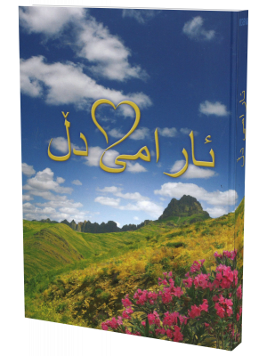 Calendrier La Bonne Semence, livre perpétuel, kurde-sorani