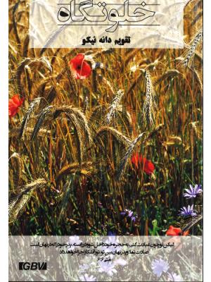 Calendrier versets bibliques, bloc plaque perpétuel persan