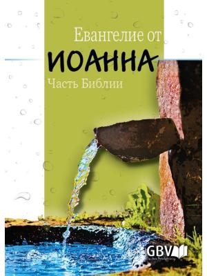 Évangile selon Jean, Russe