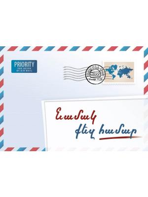 Une lettre pour vous, arménien de l'Est