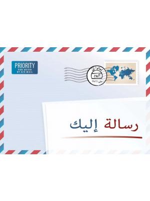 Une lettre pour vous, arabe
