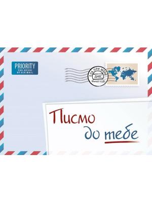 Une lettre pour vous, bulgare