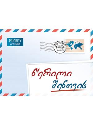 Une lettre pour vous, géorgien