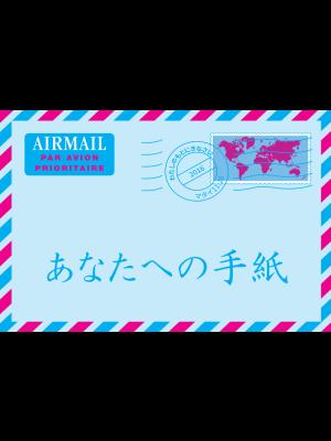 Une lettre pour vous, japonais