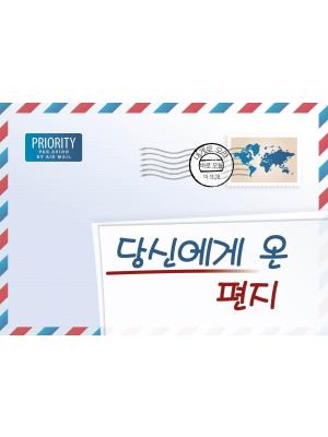 Une lettre pour vous, coréen