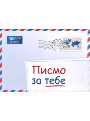 Une lettre pour vous, serbe
