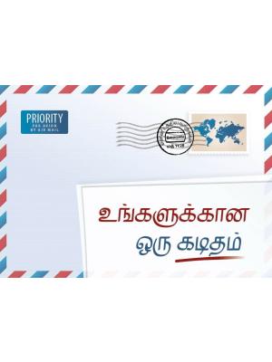 Une lettre pour vous, tamil