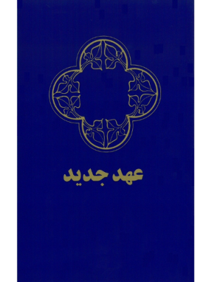 Nouveau Testament, persan occidental, farsi