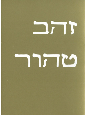 Or pur, hébreu moderne