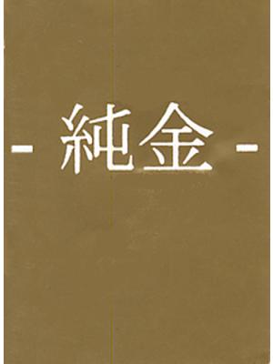 Or pur, japonais