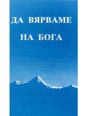 Croire Dieu, bulgare