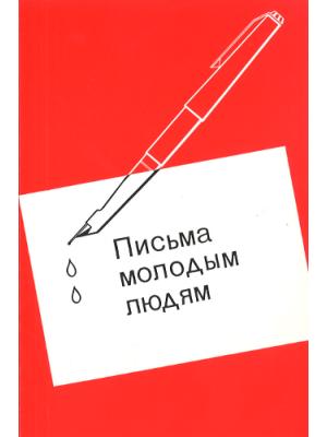 Marcher avec Jésus Christ, lettres aux jeunes, russe