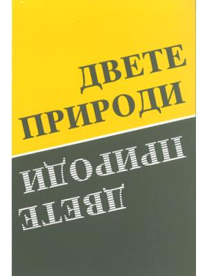 Les deux natures, bulgare