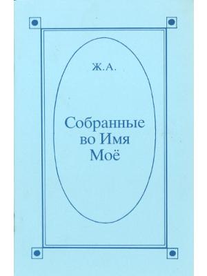 Le Nom qui rassemble, russe
