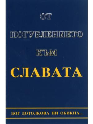 De la perdition à la gloire, bulgare