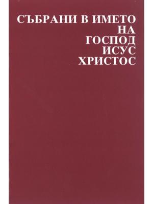 Réunis au Nom du Seigneur Jésus, bulgare